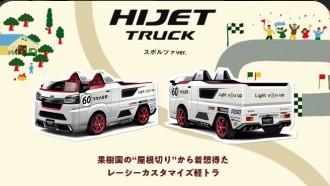 Keren, Modifikasi Daihatsu Hijet Truck Di Tokyo Auto Salon 2021